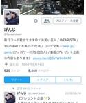 Twitter | フォロー待ってる🌝💫🌚💫🌝(その他)