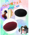ベレー帽フェス | (ハンチング・ベレー帽)