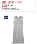GU   (ワンピース)