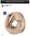 GU | (ストール/スヌード)
