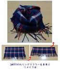 Handmade | オシャレKIDSさん御用達のリングマフラーを参考にリメイク☆(マフラー・ショール)