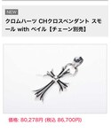 CHROME HEARTS | (ネックレス)