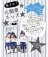 集まれ!北関東キッズ☆の「ラッピングキット」