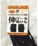100均 | 100均のSeriaで購入可能。話題の楽ちん靴紐。(シューケア/シューズ小物)