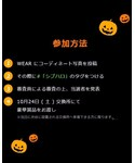 10/19まで!! | 『ハロウィン手当』参加方法