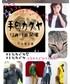 手匂カグヤ祭(告知)の「石鹸/ボディソープ」