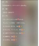 💝タオさんタグ | 2月WEARバレンタインカラー(赤or茶)詳細✨(ボクサーパンツ)