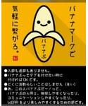 バナナぶ | (その他)
