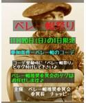 ベレー帽フェス告知   (ハンチング・ベレー帽)