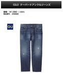 GU   (デニムパンツ)