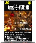 XmasぱーちーWEAR2016 | tomoちん♡(その他)