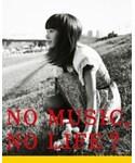 NO MUSIC,NO LIFE? | (ラッピングキット)