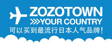 可以買到最流行日本人氣品牌!ZOZOTOWN