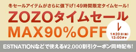 MAX90%OFF タイムセール開催中!