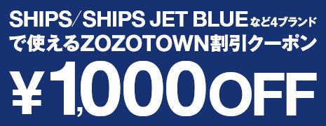 SHIPSなど4ショップ1000円クーポン