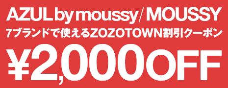 AZUL by moussyなどで使える2000円クーポン