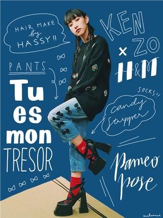 中田クルミさんの「Tu es mon TRESOR サイドリボンジーンズ(Tu es mon TRESOR|トゥ エ モン トレゾア)」を使ったコーディネート