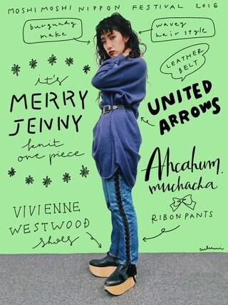 「ラウンドカットニットワンピース(merry jenny)」 using this 中田クルミ looks
