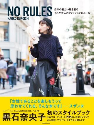 黒石奈央子さんの「VARIOUS CABLE KNIT(AMERI|アメリヴィンテージ)」を使ったコーディネート