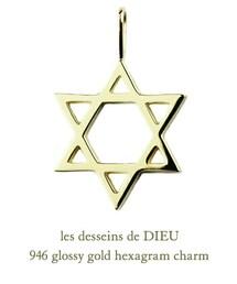 les desseins de DIEU(レデッサンドゥデュー)の「レ デッサン ドゥ デュー  946 グロッシー ゴールド ヘキサグラム 六芒星 チャーム(チャーム)」
